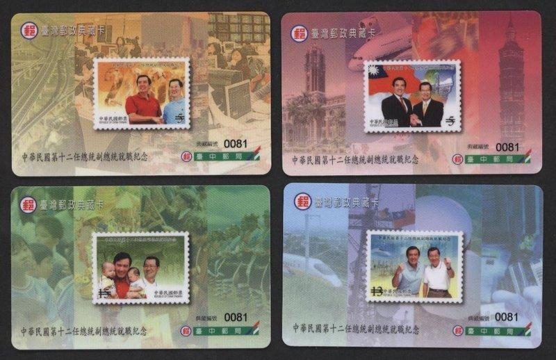(台灣郵政典藏卡)中華民國第十二任總統副總統就職紀念一組4全紀311