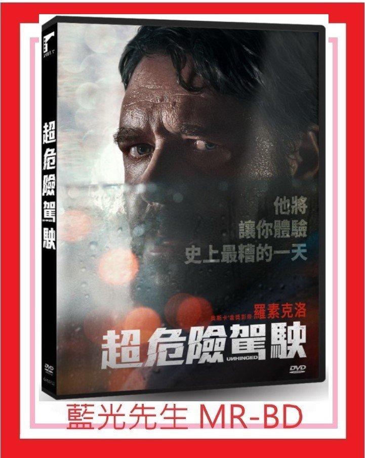[藍光先生DVD] 超危險駕駛 Unhinged (車庫正版) - 預計2/26發行