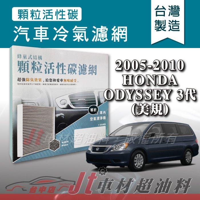 Jt車材 - 蜂巢式活性碳冷氣濾網 - 本田 HONDA ODYSSEY 美規 2005-2010年 吸除異味 台灣製