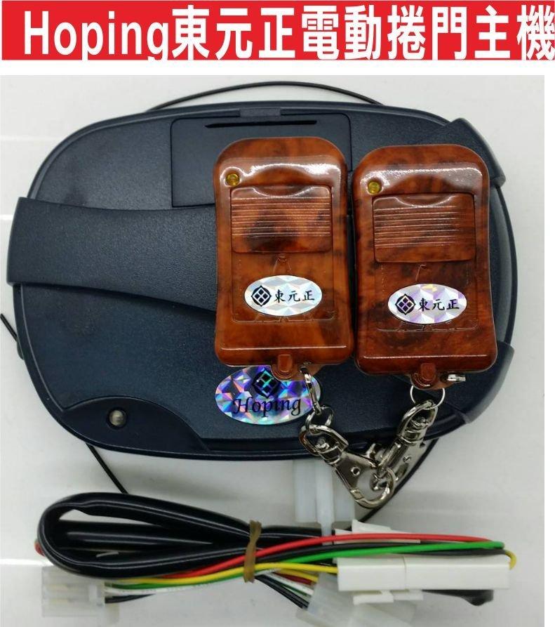 遙控器達人Hoping東元正電動捲門主機 裝快速捲門 傳統鐵捲門 遙控距離遠 遙控遺失可自行改號 防盜拷防掃瞄 有保障