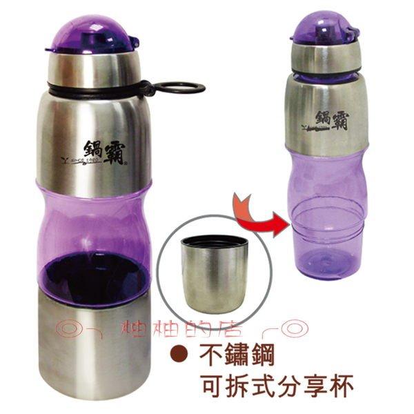 ◎╮柚柚的店╭◎ 0183 鍋霸分享 瓶800ML 飲料瓶 開水瓶 保溫瓶  中*