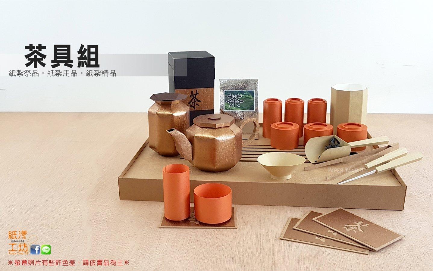 紙紮-紙漾工坊【泡茶組】茶具組 往生用品 紙紮精品