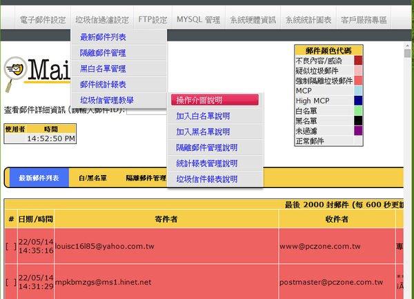 Mail Server gateway 郵件伺服器(含WWW/ Web Mail / 有效阻擋垃圾信/病毒信/垃圾郵件)