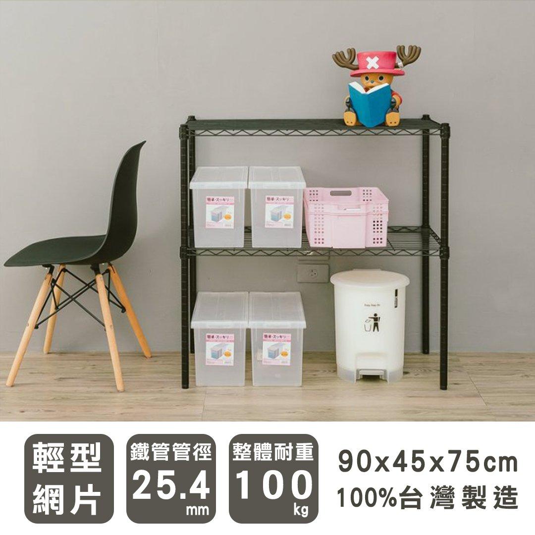 *鐵架小舖*輕型 90x45x75cm 二層烤漆黑波浪架 鐵架 收納架 衣櫥 層架 置物架 貨架
