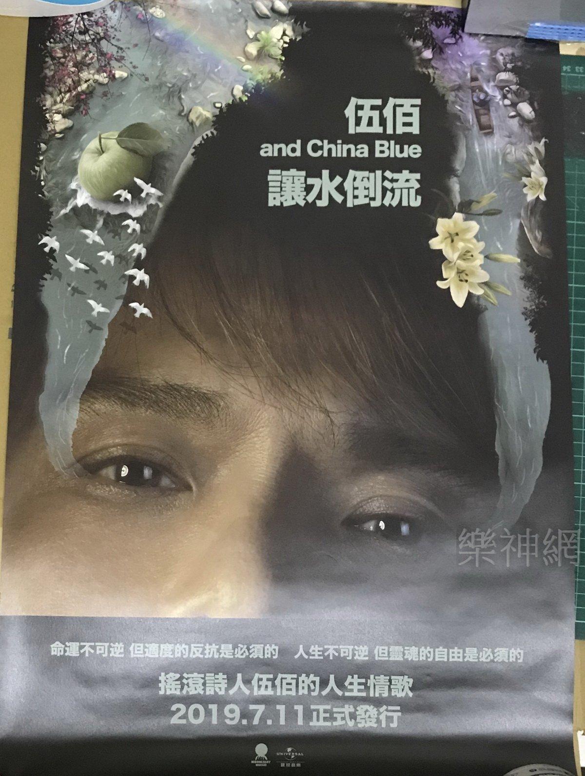 伍佰   China Blue 讓水倒流【 宣傳海報】 !免競標