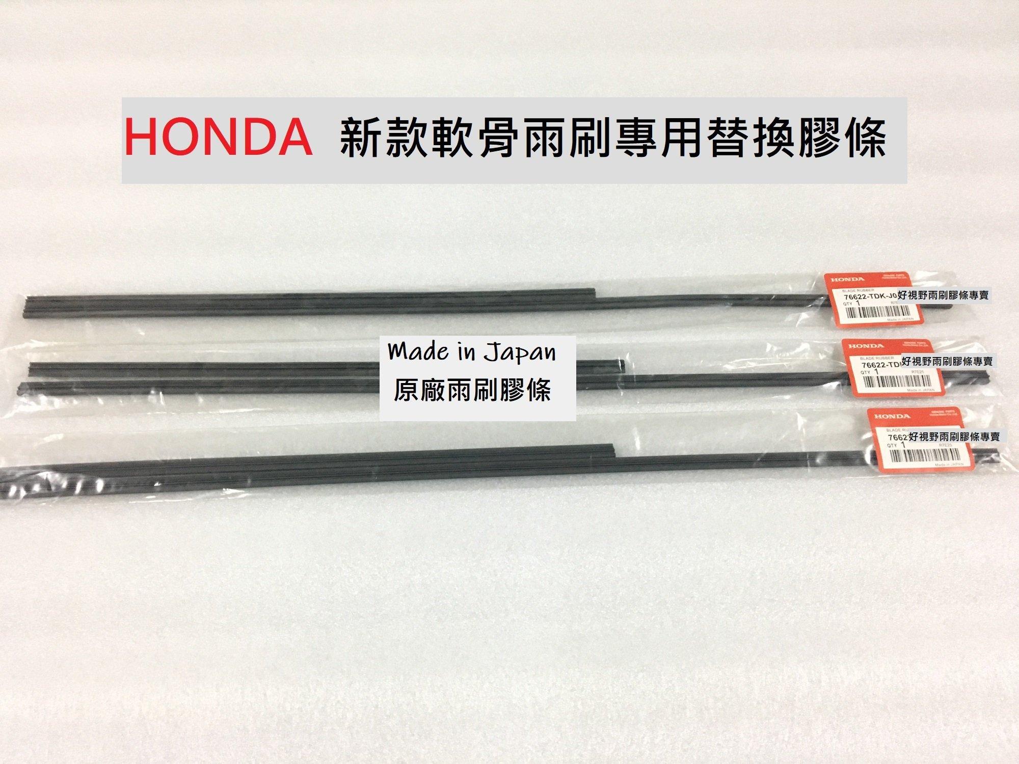 本田 HONDA CR-V5 CRV5 CRV 5 HRV  日本進口 原廠雨刷 替條膠條 雨刷膠條 雨刷皮 雨刷片