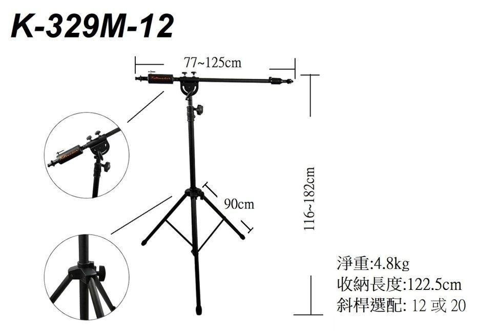 【六絃樂器】全新 Stander K-329M-12 高空收音麥克風架 / 舞台音響設備 專業PA器材