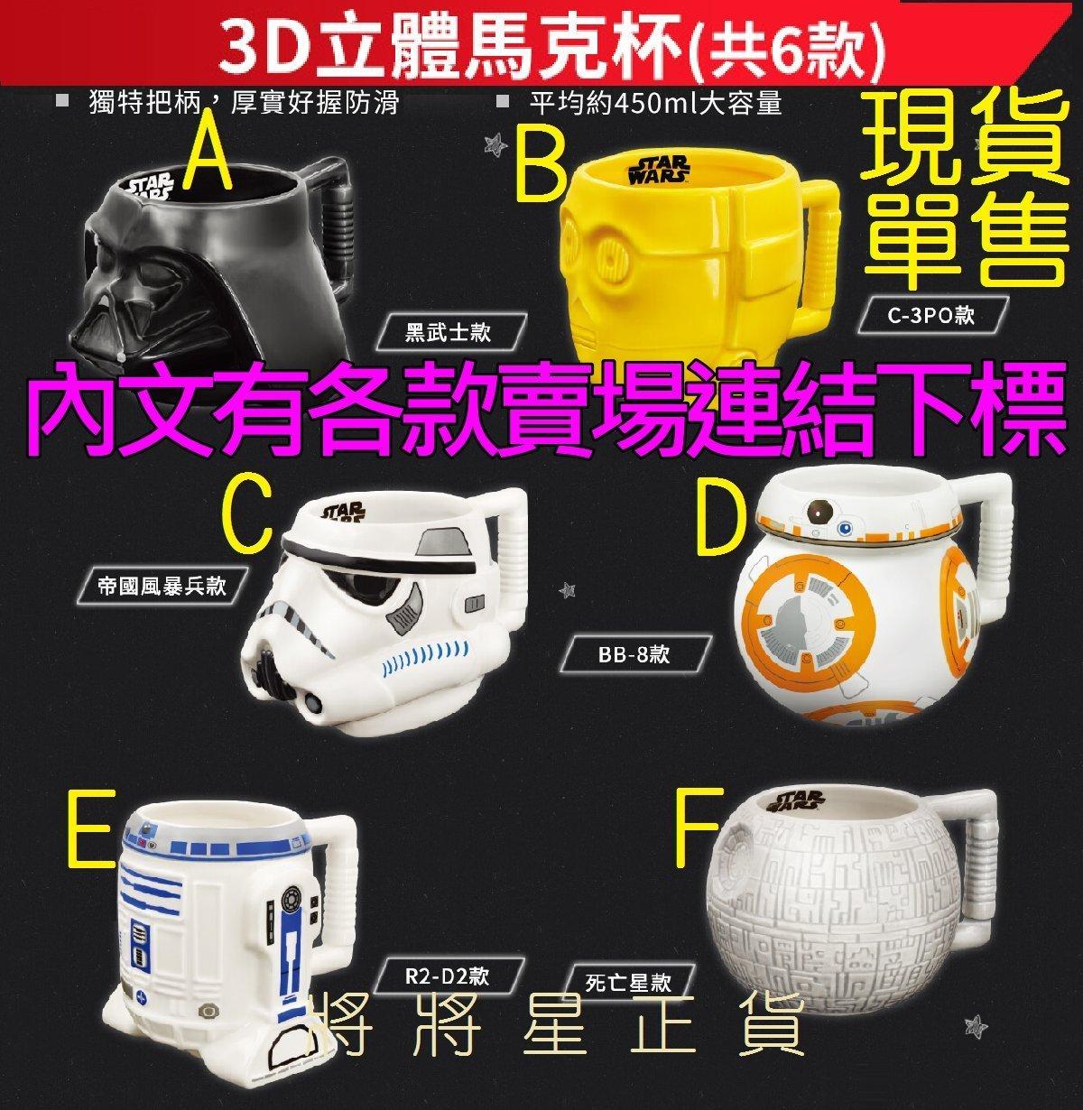 單售~7-11 星際大戰 傳奇 3D立體馬克杯 黑武士 帝國風暴兵