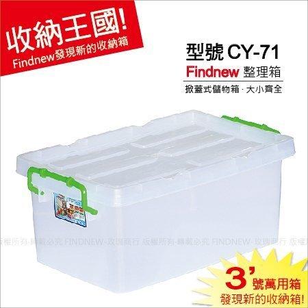 『買多可免運!』發現新收納箱:3號透明萬用箱 整理箱CY71。收納王國,家庭 物品分類盒 置物箱 儲藏盒, !