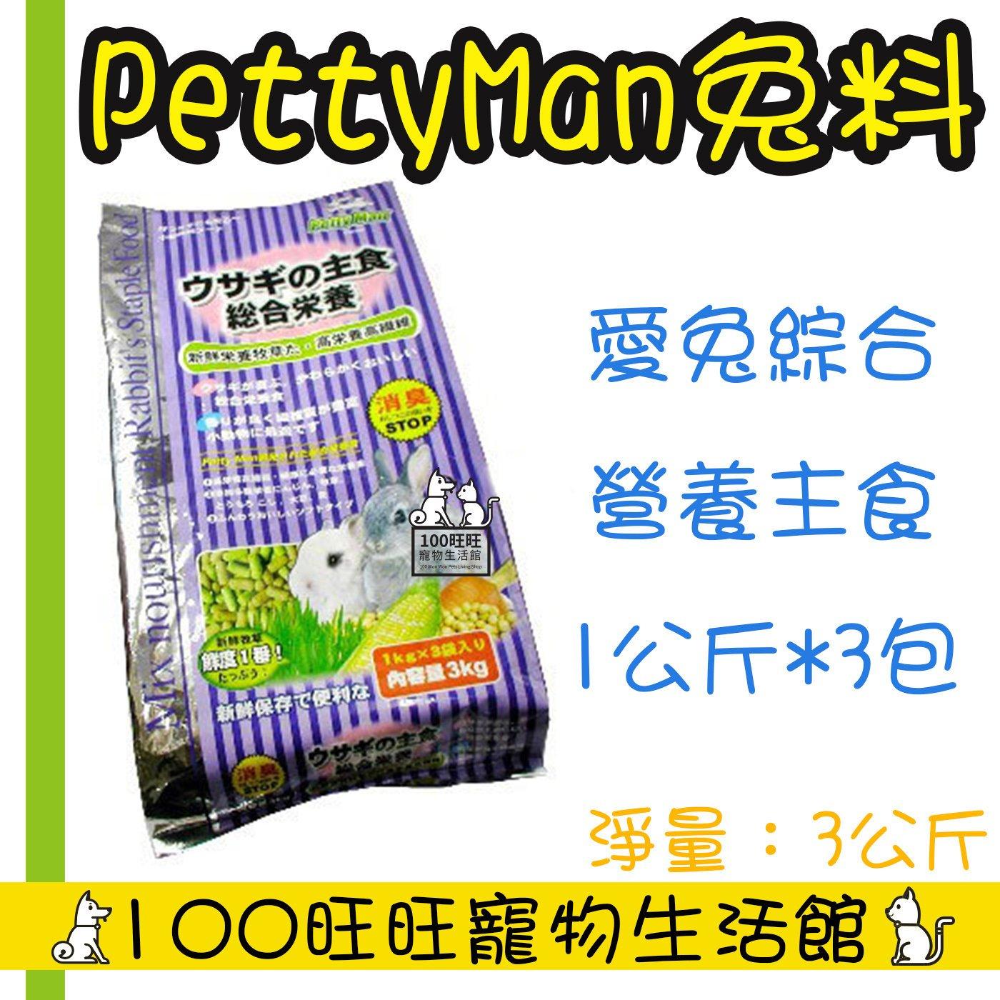 台南100旺旺〔會員更優惠〕〔1500免運〕Petty Man PM001 PM-001 營養綜合主食 消臭新配方