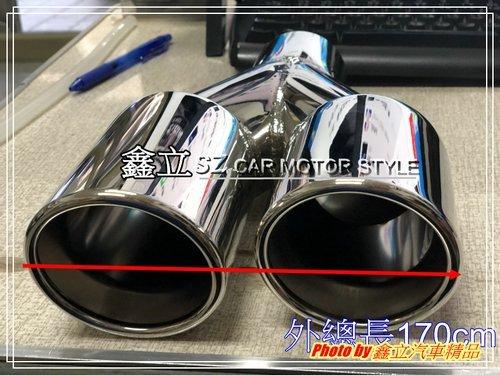 ※ 鑫立汽車精品 ※ 通用型 不銹鋼 雙出 外總長 170mm 燒焊 型 尾飾管