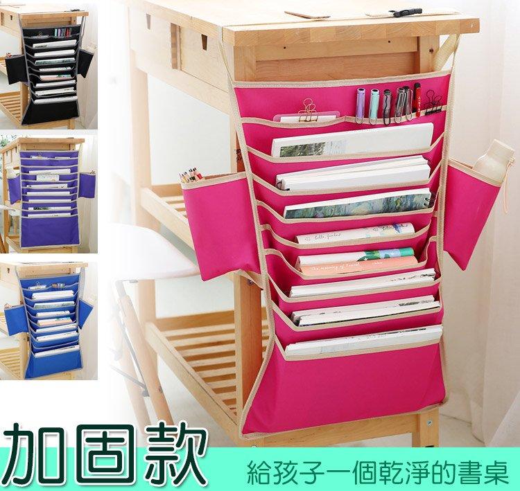 加固款-書桌課本收納掛袋《加贈防滑繩》課本、文具、水壺皆可通通收納!   大容量書桌課桌收納神器