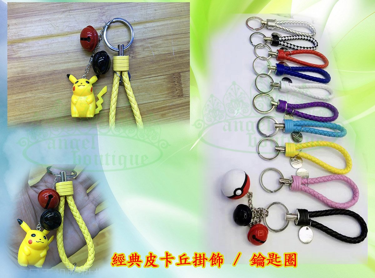 神奇寶貝 口袋妖怪 精靈 寶可夢 Pokemon GO 造型 寶貝球 皮卡丘 鑰匙圈 掛飾 掛繩 手機 行動電源 配飾