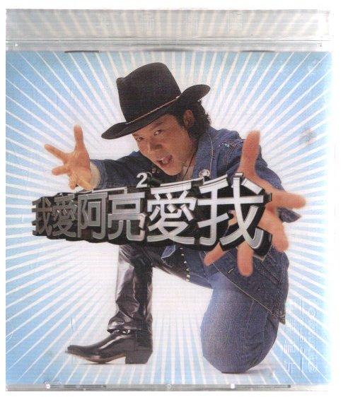 新尚唱片/阿亮  二手品-01636298
