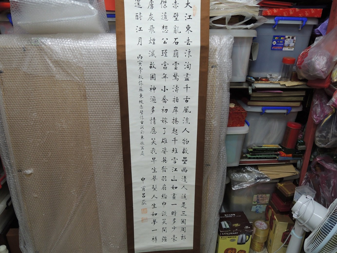 【練家字畫店--收購字畫,買賣字畫】呂嶽,大江東去,書法作品