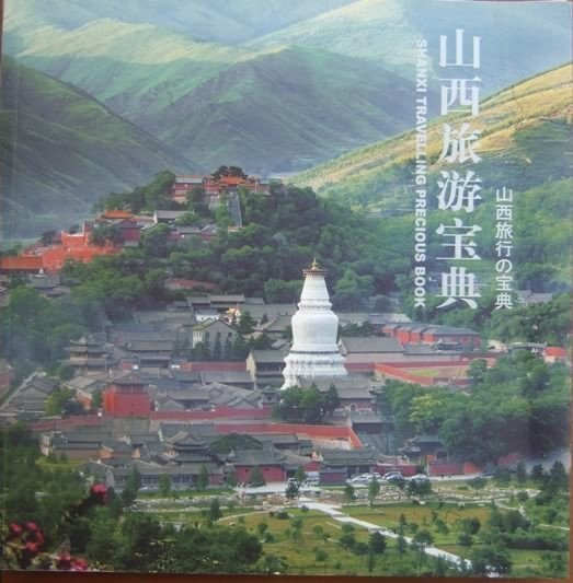 88【*旅遊】山西旅遊寶典