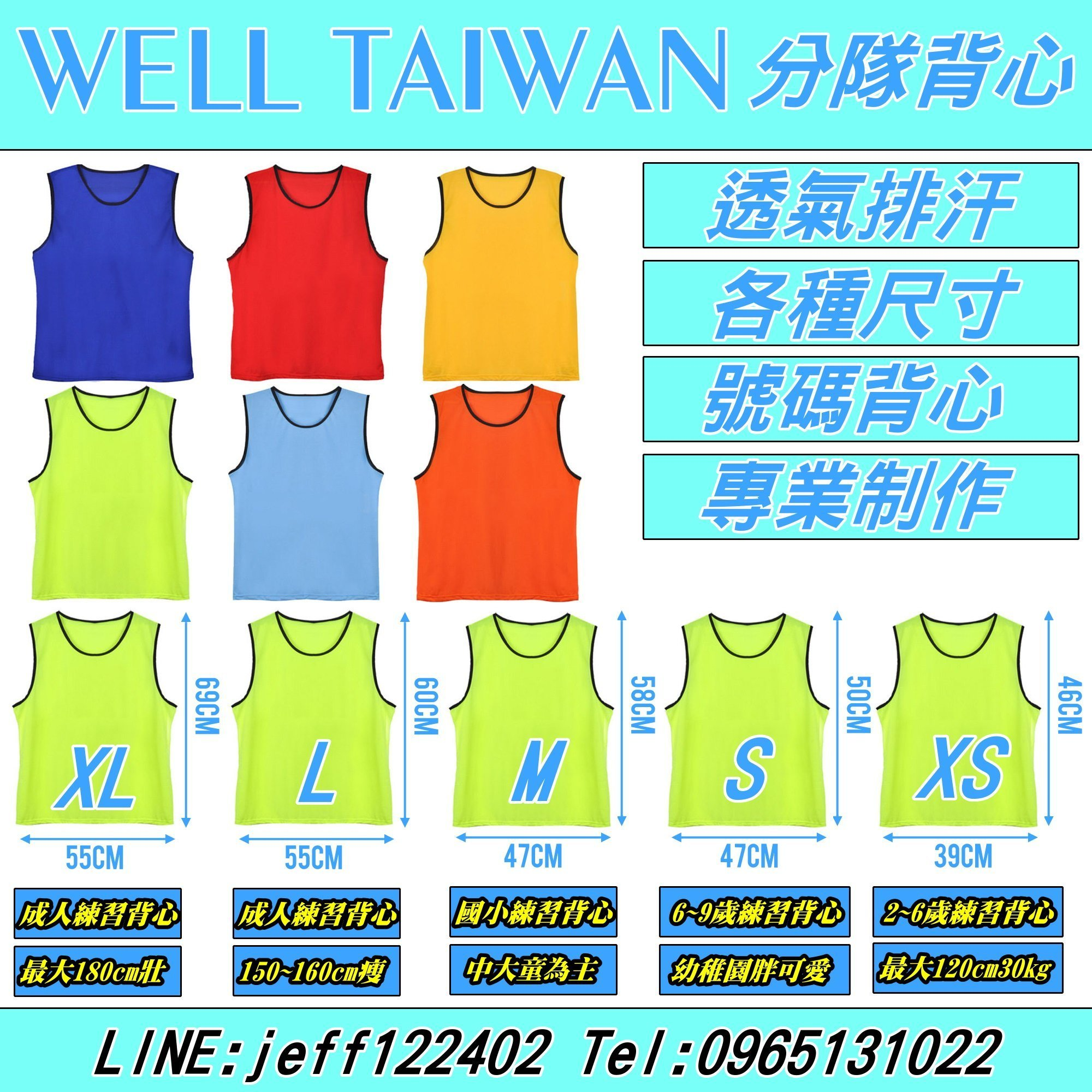 WELL.TAIWAN分隊背心(3XS~2XL) 比賽背心號碼背心訓練背心(3XS~2XL) 足球賽籃球賽手球賽各種比賽