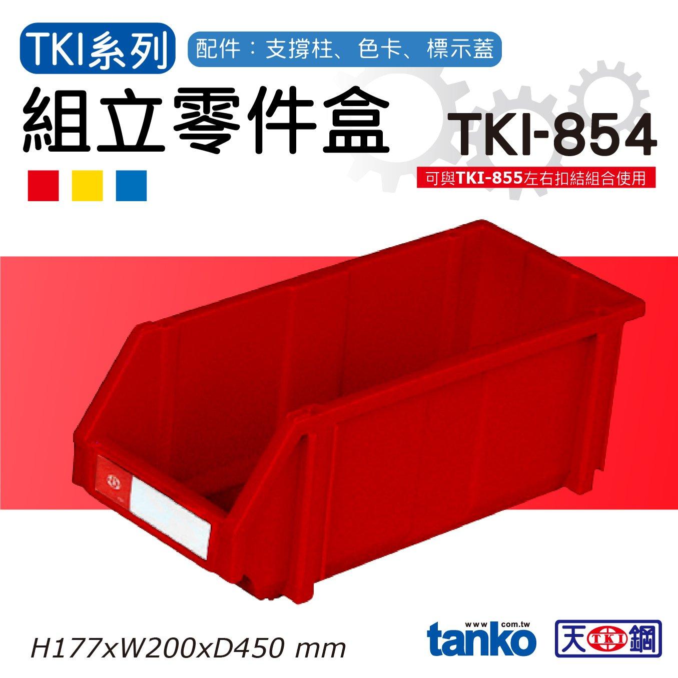天鋼(共三色可選)紅色 TKI-854 組立零件盒天鋼(單入) 耐衝擊分類盒 零件盒 分類箱 工業用 零件收納