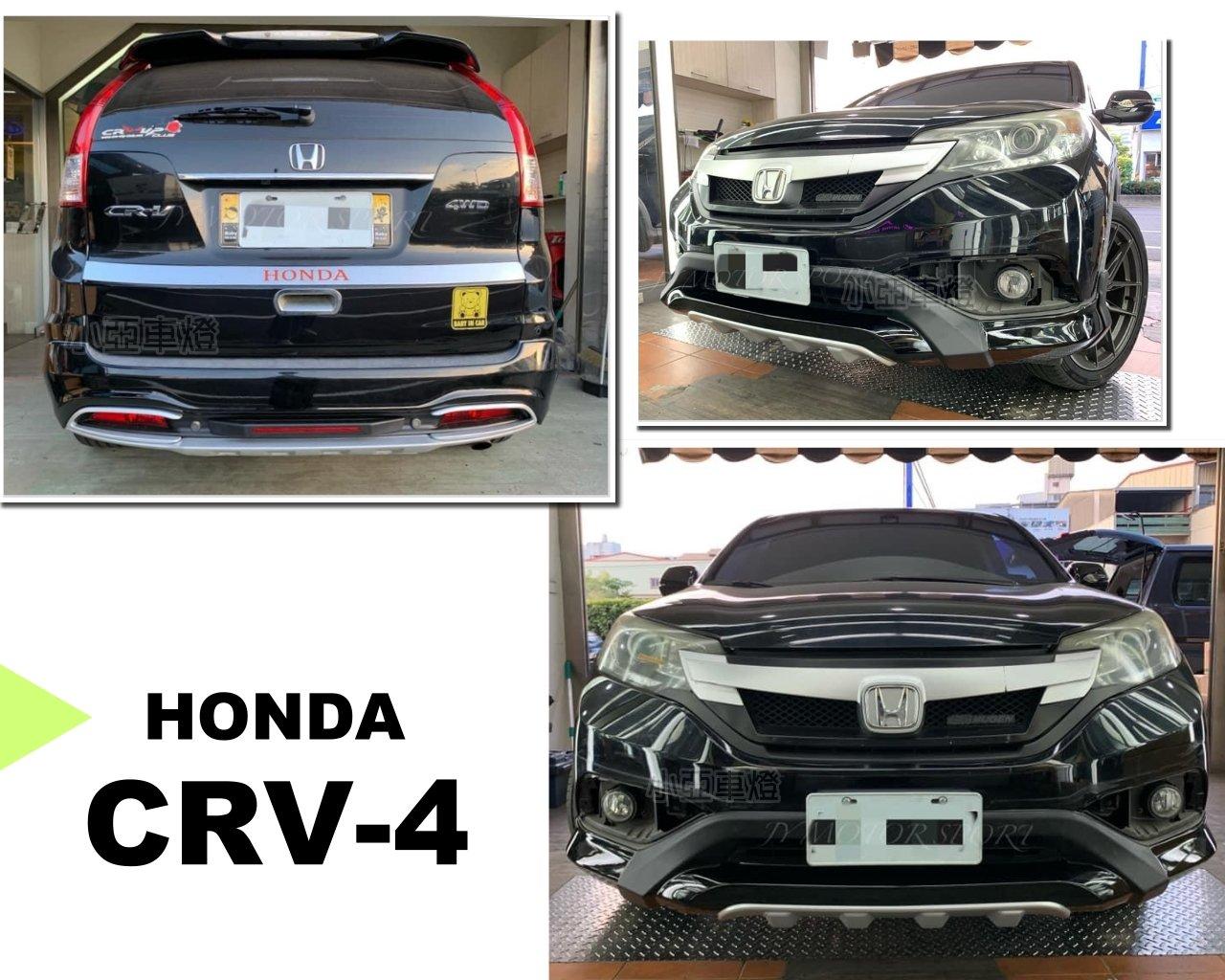 小亞車燈改裝*全新 HONDA CRV 4代 4.5代 RF版 空力套件 前下巴 後下巴 含烤漆 CRV4