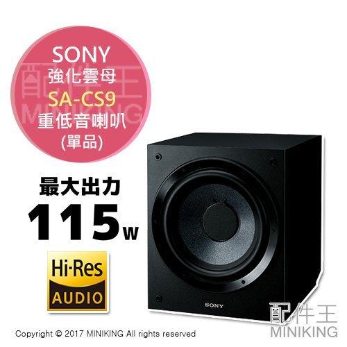 日本代購 SONY SA-CS9 音響 輸出功率115W MRC 重低音喇叭 單品