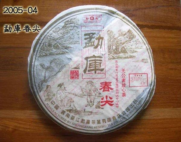 2005勐庫春尖^^直購價1500