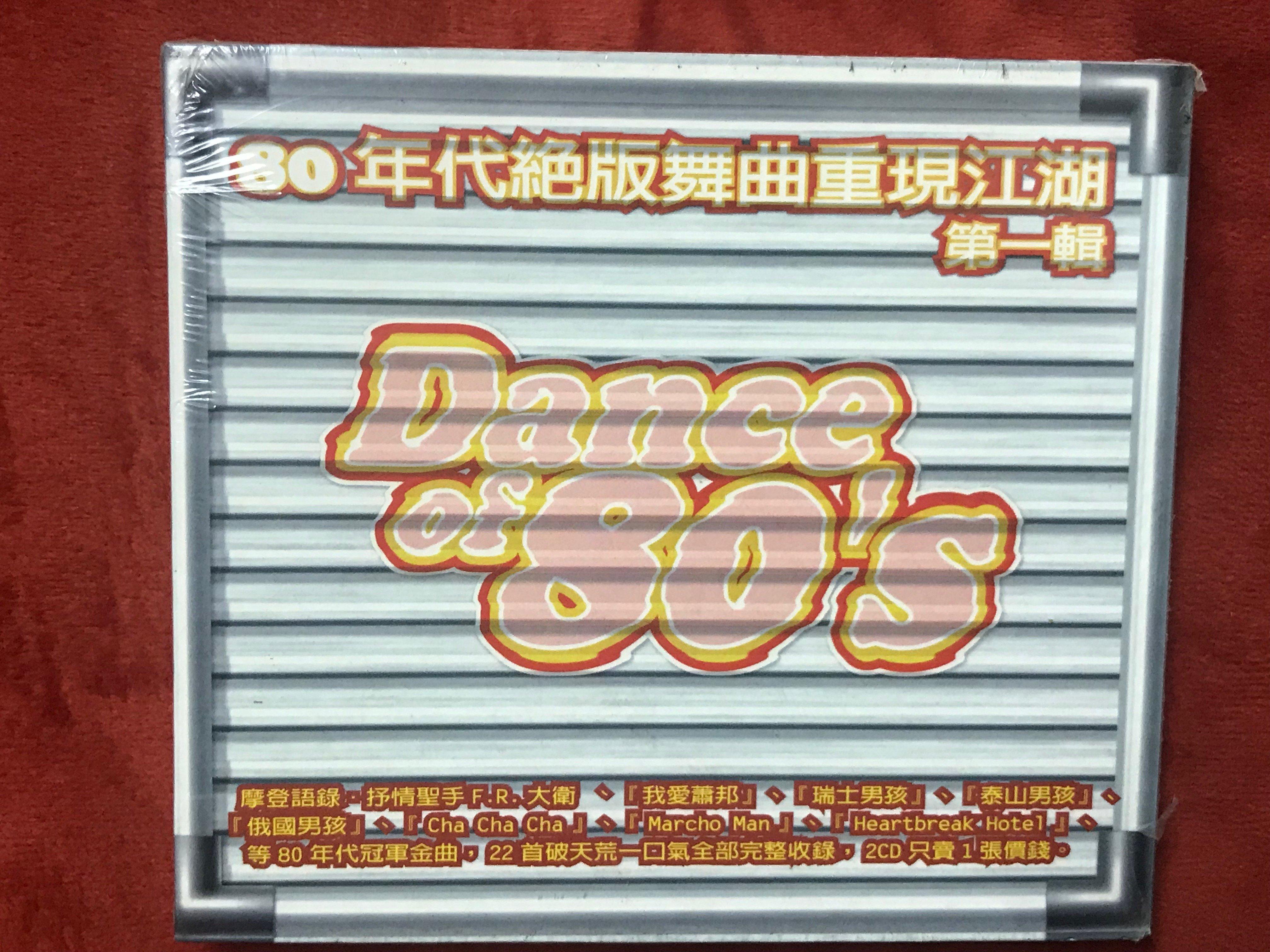 Dance of 80 #x27 s 80年代絕版舞曲重現江湖(雙CD)- 未拆