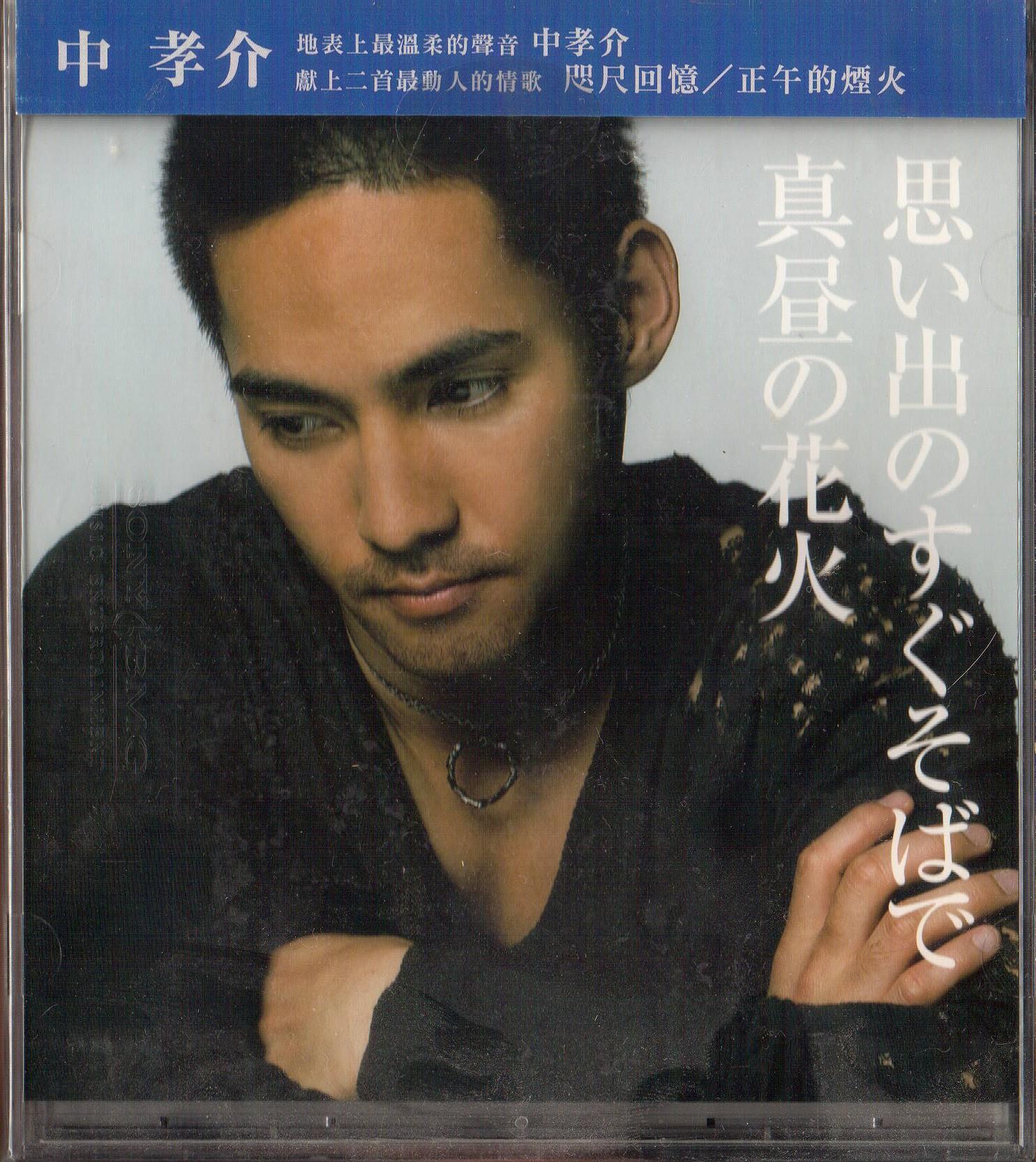 中孝介  /   咫尺回憶. 正午的煙火 CD+側標