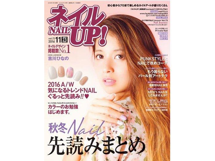 NAILS SHOP 美甲材料批發商城 美甲雜誌 日本美甲雜誌NAIL UP 2016/11 出版 Y1ZM401