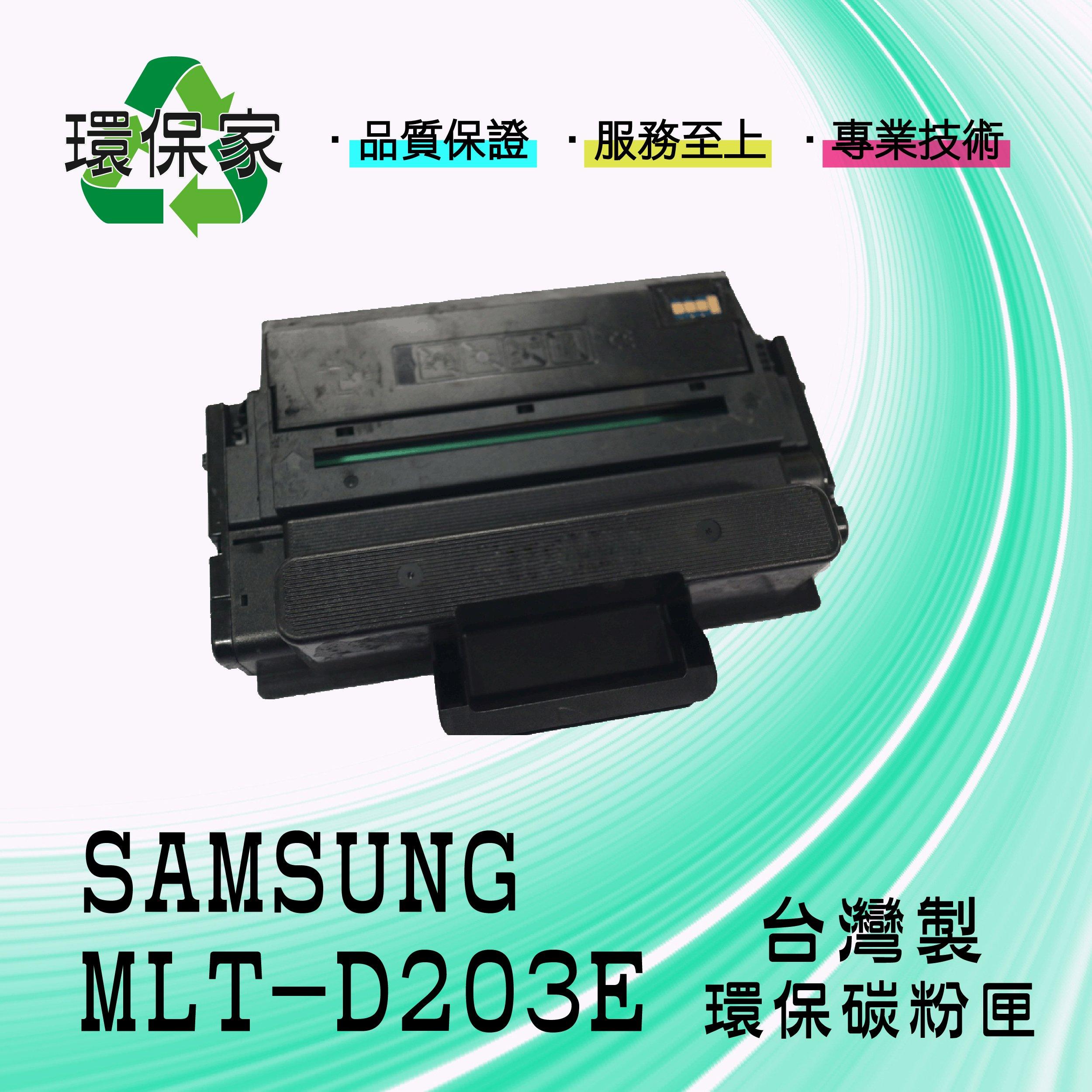 【含稅免運】SAMSUNG MLT-D203E 適用 ProXpress M3820ND