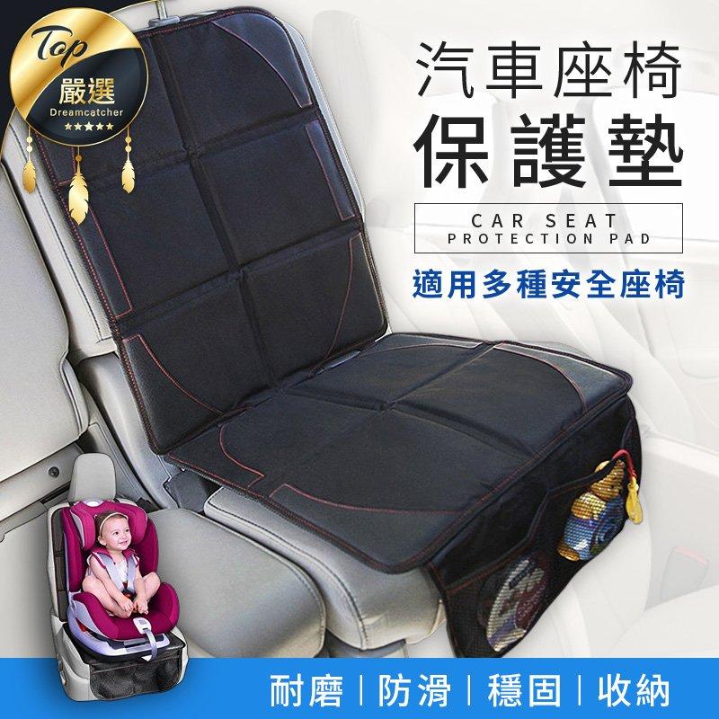 現貨!汽車座椅保護墊 汽車坐墊 椅墊 椅背墊 車用收納 適用兒童安全座椅 防水防滑 汽車百貨 #捕夢網【HCI941】