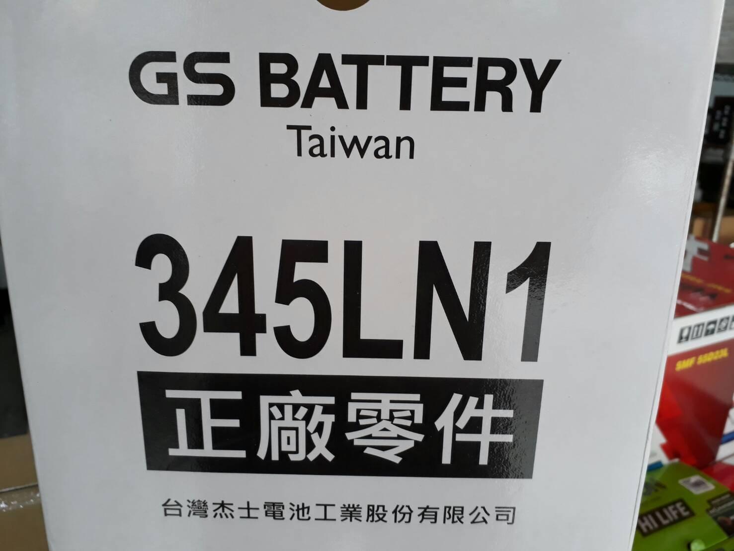 [新莊實體店面] ~ GS 統力/杰士 345LN1 (54801 54316 LN1) 45AH,另售 LN0