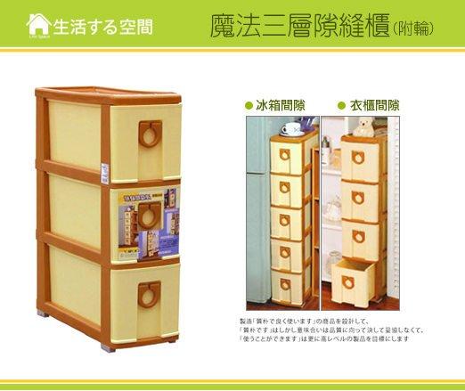 【 空間】魔法隙縫置物櫃3層附輪 抽屜櫃 連環細縫櫃 收納箱 置物櫃 整理箱 收納櫃 貼身衣物收納 小孩衣服收納