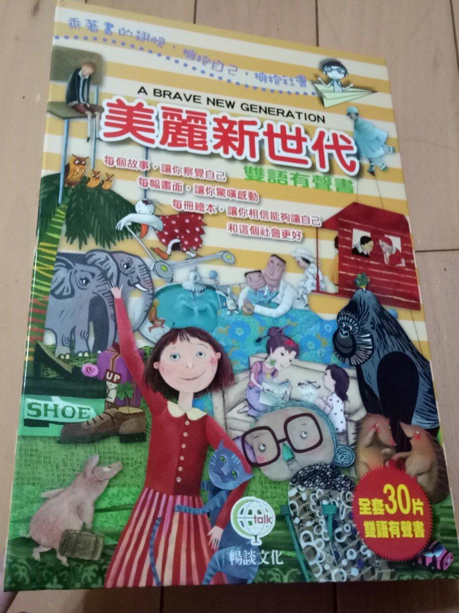 暢談文化-美麗新世代(中英雙語)30片CD.自我的建立.自信心.生命教育.情緒EQ.