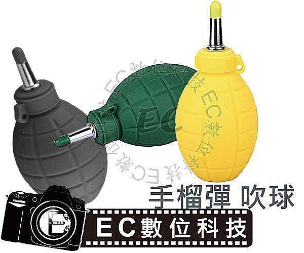 【EC 】清潔吹球 吹氣球 尾部進氣式 吹塵球 鍵盤 琴鍵 筆電 模型 單眼 相機 手榴彈