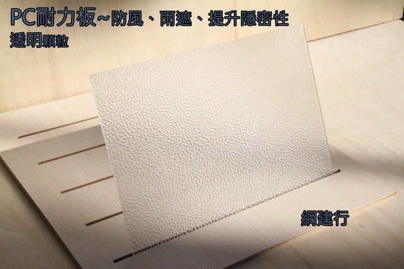 【PC板專家 可自取】網建行☆ PC耐力板 PC板 採光罩 遮陽 ☆【中階型-透明顆粒3mm 每才61元】