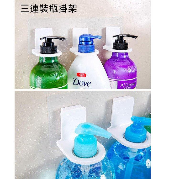 強力無痕貼瓶掛架 三連裝瓶口架 壁掛式置物架 按壓瓶收納架 衛浴廚房收納 沐浴乳 洗髮精 洗手液 洗碗精 收納