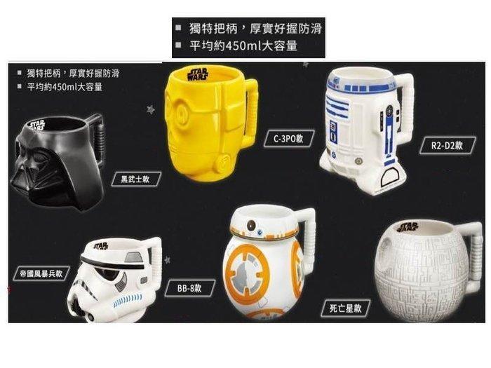 帝國風暴兵.C-3PO.BB-8.R2-D2.死亡星 馬克杯-7-11星際大戰. 黑武士