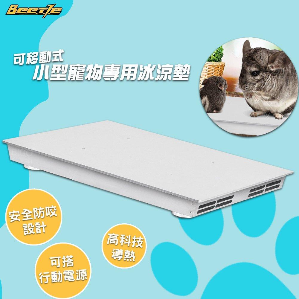 【Beetle】可移動式小型寵物專用冰涼墊 移動冰宮 寵物冰涼墊  寵物用品 寵物降溫 電源線防咬 寵物鼠 寵物兔 涼蓆