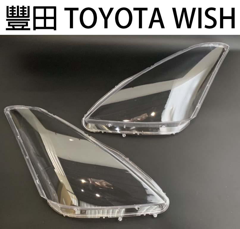 TOYOTA 豐田汽車專用大燈燈殼 燈罩豐田 TOYOTA WISH 02-04年 適用 車款皆可詢問