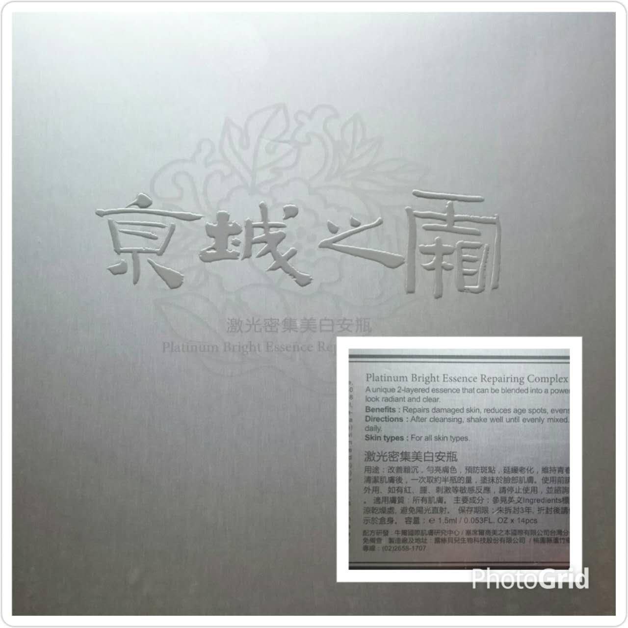 NARUKO-牛爾【京城之霜】激光密集美白安瓶 3入-售價149含運