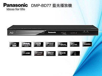 Panasonic國際牌藍光DVD播放機 DMP-BD77-K-2