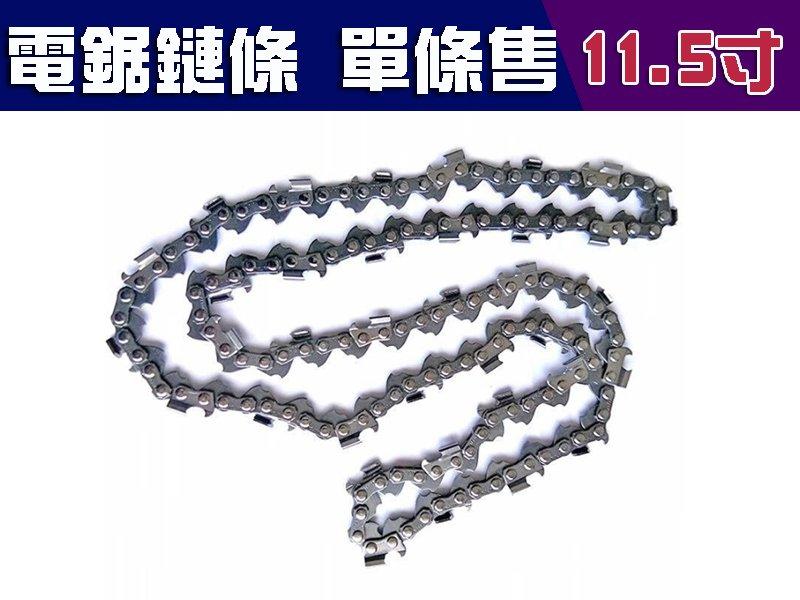 M45 1M45 加購鍊條 11.5吋 自動加油款(單條售) 砂輪機改鏈鋸機頭 砂輪機轉電鋸頭 砂輪機轉換鏈鋸機 電動
