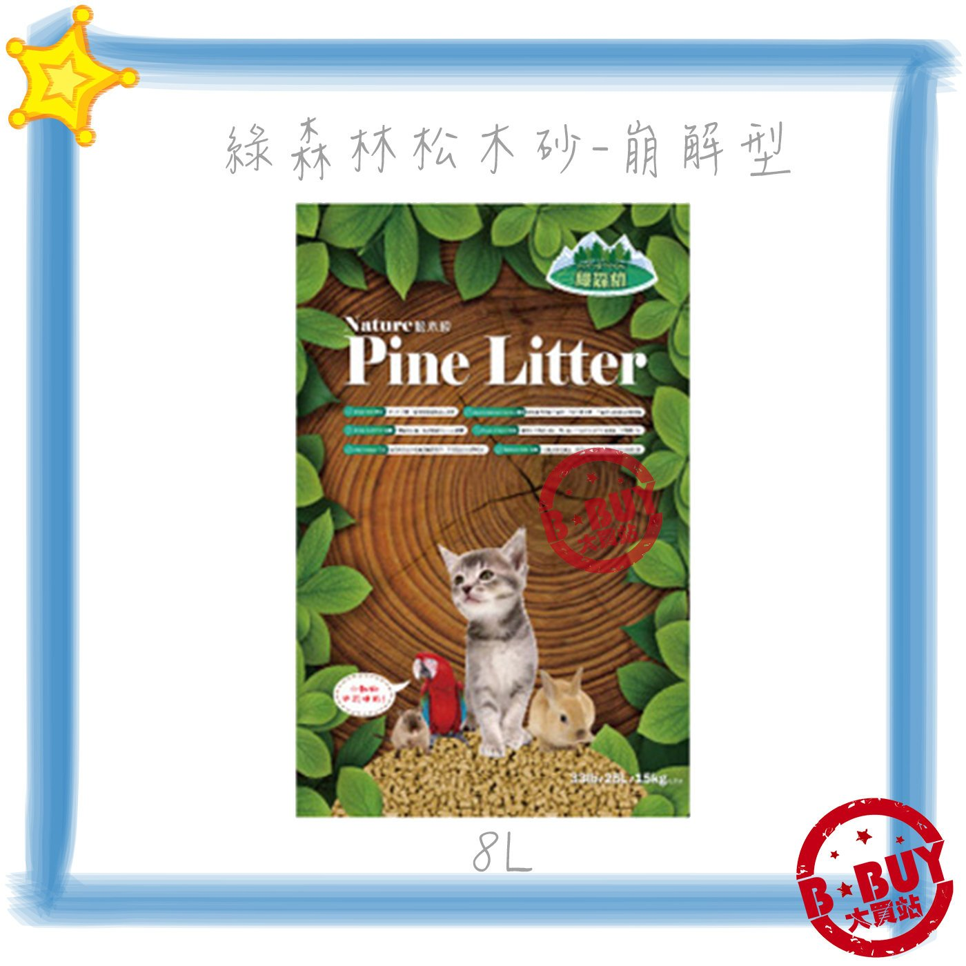 BBUY 綠森林 松木砂 崩解型 貓砂 木屑砂 強力吸收除臭 8L 區 犬貓寵物用品