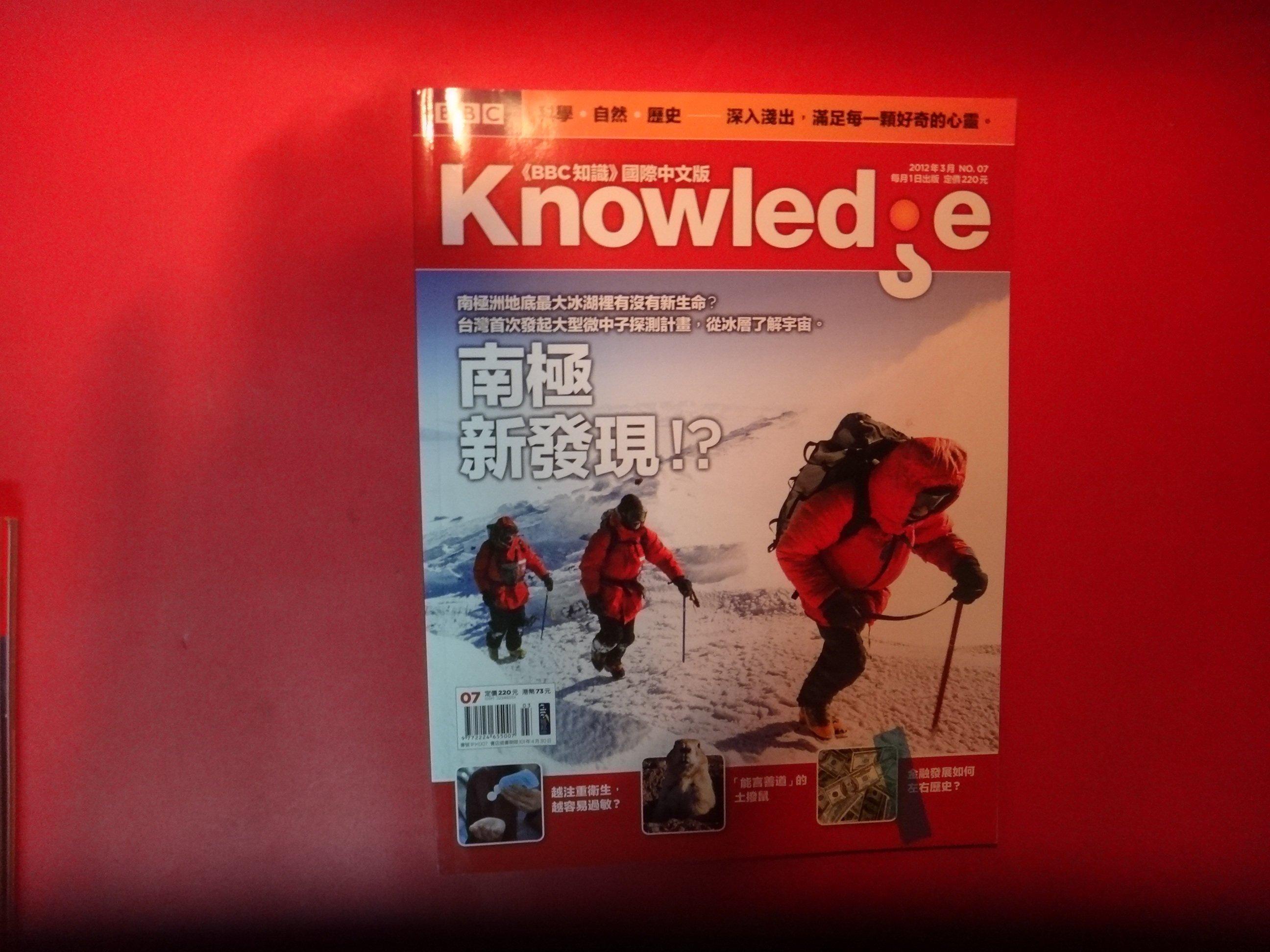 【愛悅二手書坊 08-29】Knowledge   BBC知識國際中文版 NO.7  南極新發現!?