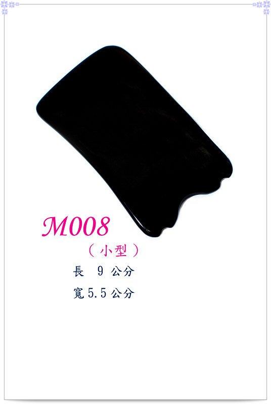 【白馬 】經濟小型刮痧板(M008 M072)