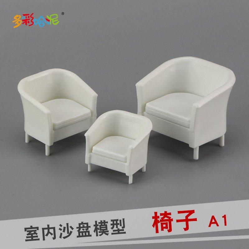 奇奇店-建筑模型沙盤材料 DIY沙盤場景模型 陽臺椅子 仿真模型 A1椅子#用心工藝 #愛 #愛