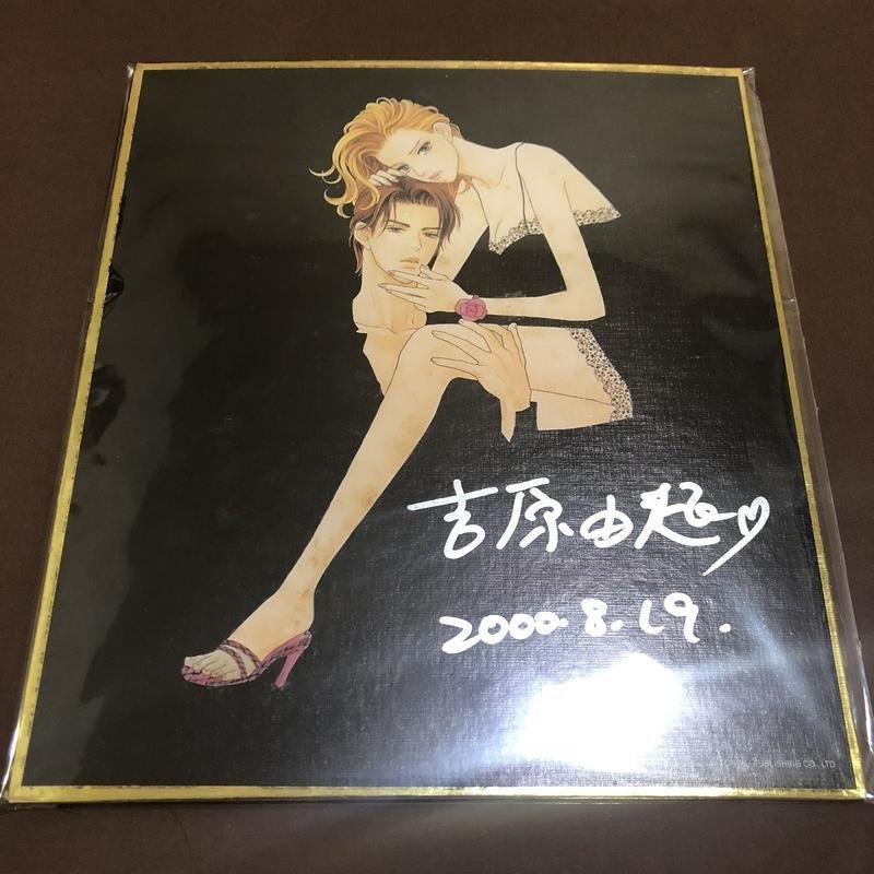 2000 漫博 / 生鮮達令 / 吉原由起 / 簽名板 / 東立 / 親筆簽名