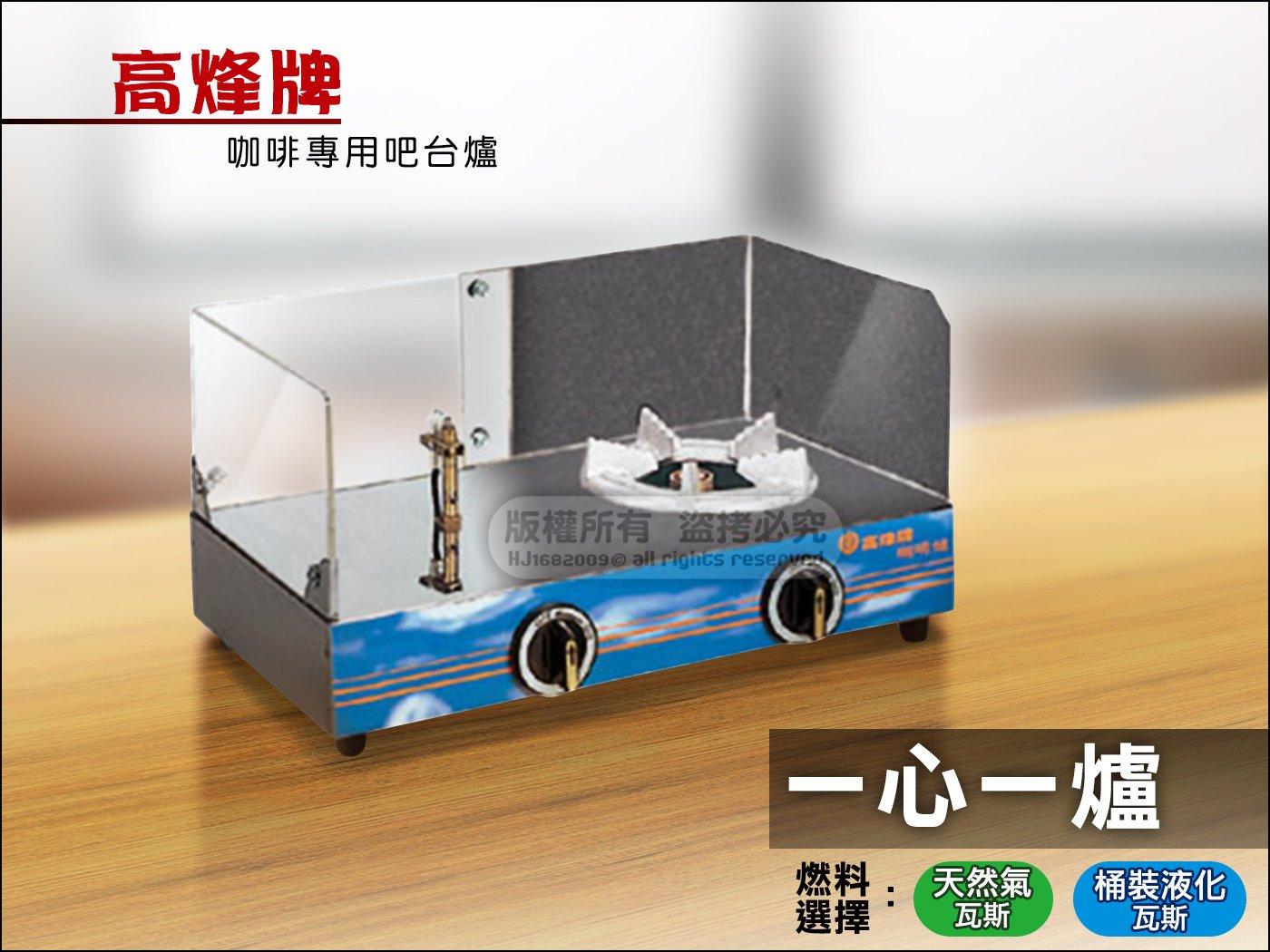 高烽牌 咖啡爐 【一心一爐】(液化(桶裝)/天然氣) 一年 適虹吸壺.摩卡壺 營業用吧台爐 瓦斯爐