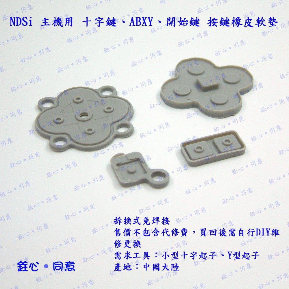 NDSi DSi  十字鍵 ABXY開始鍵 按鍵橡膠軟墊 / 按鍵故障DIY維修