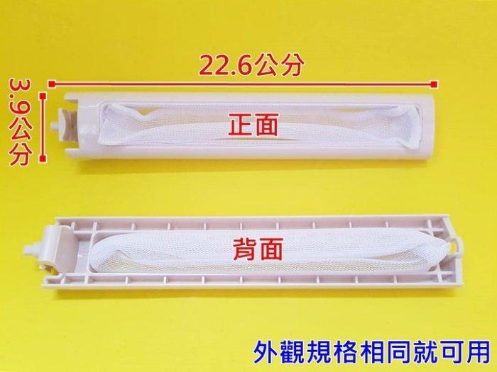 三洋洗衣機濾網 厚濾網SW-13DV1、SW-13UF、SW-15DV5G、SW-1368U SW-1388U 媽媽樂